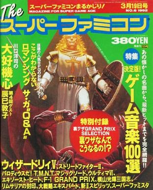 The Super Famicom Vol.3 No. 06 (March 19, 1992)
