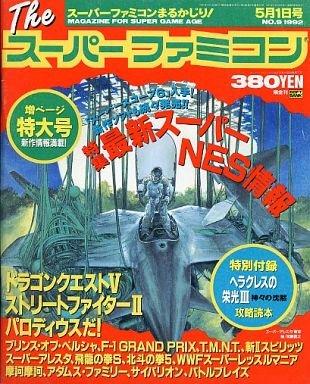 The Super Famicom Vol.3 No. 09 (May 1, 1992)
