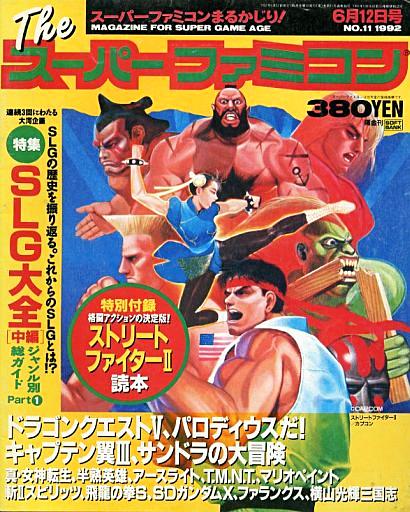 The Super Famicom Vol.3 No. 11 (June 12, 1992)
