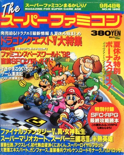 The Super Famicom Vol.3 No.16 (September 4, 1992)