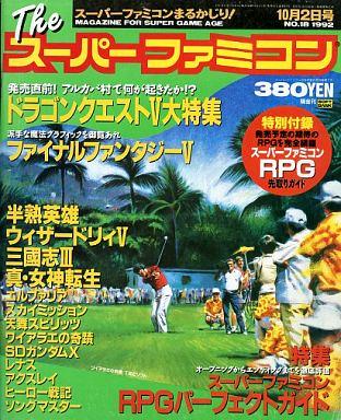 The Super Famicom Vol.3 No.18 (October 2, 1992)