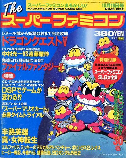 The Super Famicom Vol.3 No.19 (October 16, 1992)