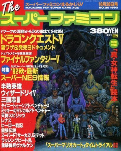 The Super Famicom Vol.3 No.20 (October 30, 1992)