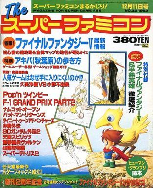 The Super Famicom Vol.3 No.23 (December 11, 1992)
