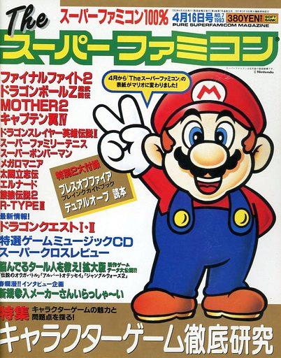 The Super Famicom Vol.4 No.07 (April 16, 1993)