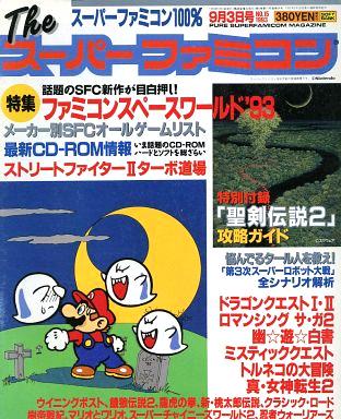 The Super Famicom Vol.4 No.15 (September 3, 1993)