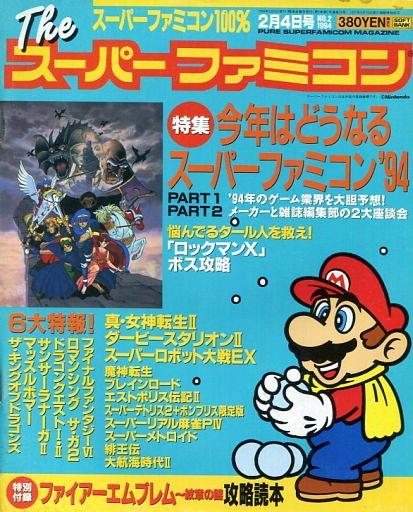 The Super Famicom Vol.5 No.02 (February 4, 1994)