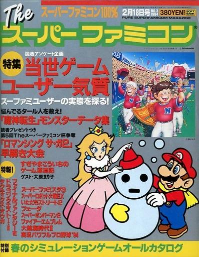 The Super Famicom Vol.5 No.03 (February 18, 1994)