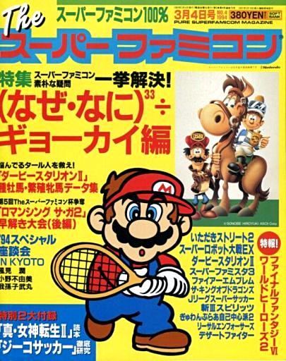 The Super Famicom Vol.5 No.04 (March 4, 1994)