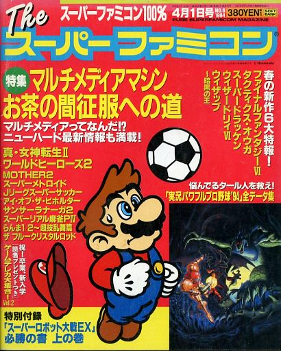 The Super Famicom Vol.5 No.06 (April 1, 1994)
