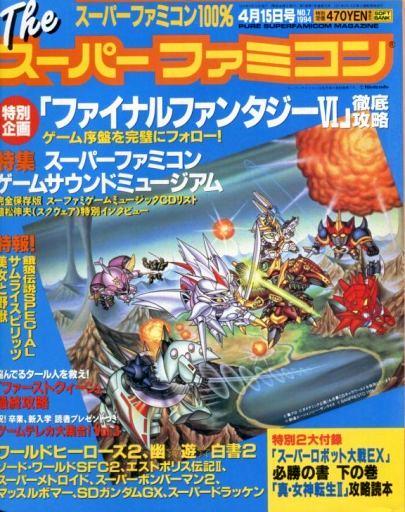 The Super Famicom Vol.5 No.07 (April 15, 1994)