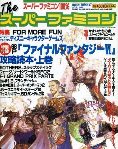 The Super Famicom Vol.5 No.08 (April 29/May 13, 1994)