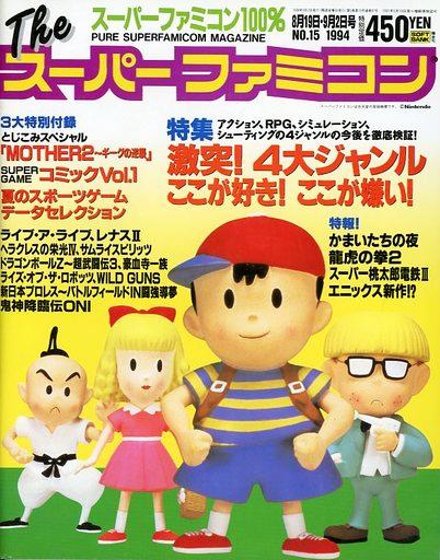 The Super Famicom Vol.5 No.15 (August 19/September 2, 1994)