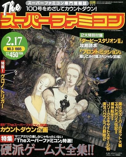 The Super Famicom Vol.6 No.03 (February 17, 1995)