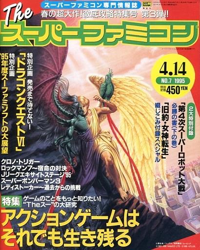 The Super Famicom Vol.6 No.07 (April 14, 1995)