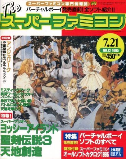 The Super Famicom Vol.6 No.13 (July 21, 1995)