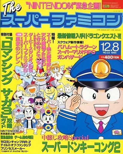 The Super Famicom Vol.6 No.22 (December 8, 1995)