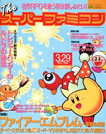 The Super Famicom Vol.7 No.06 (March 29, 1996)