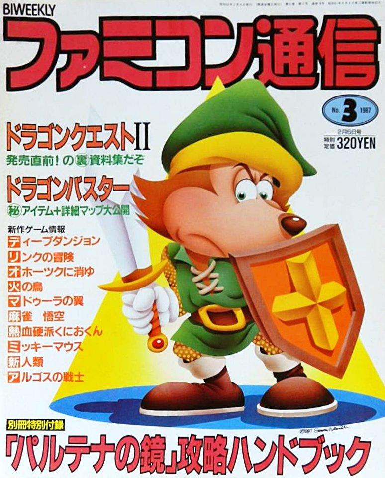 Famitsu 0016 (February 6, 1987)