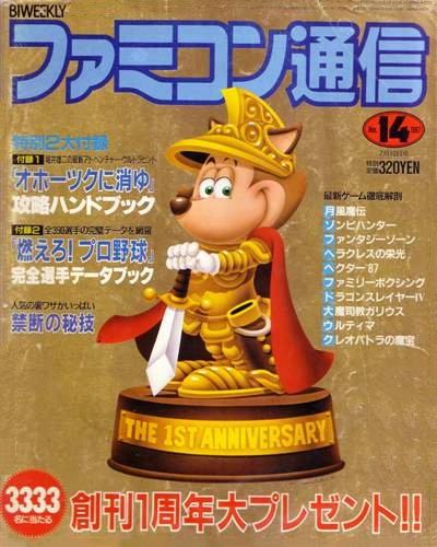 Famitsu 0027 (July 10, 1987)