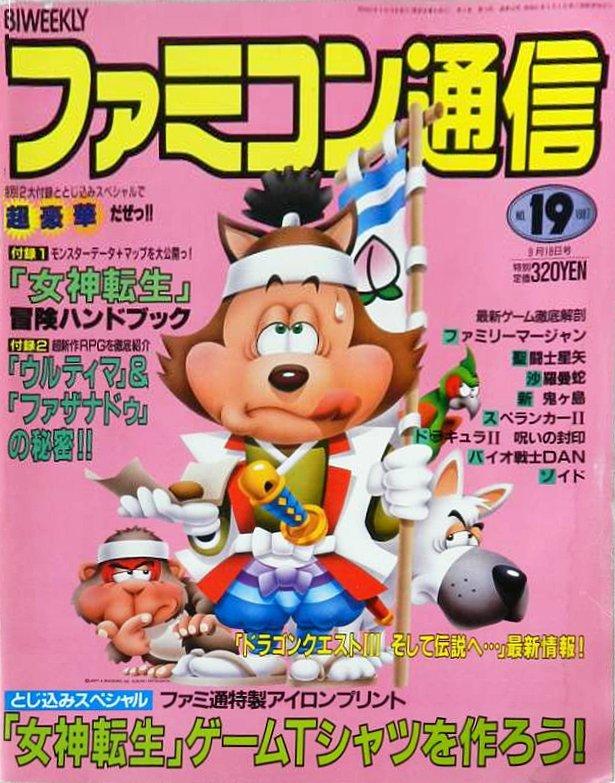 Famitsu 0032 (September 18, 1987)