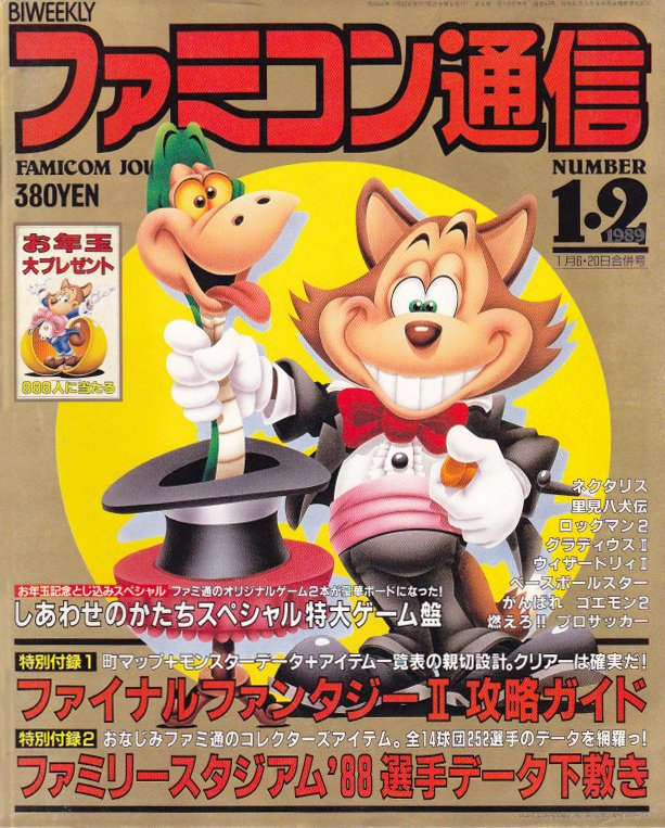 Famitsu 0065/0066 (January 6/20, 1989)