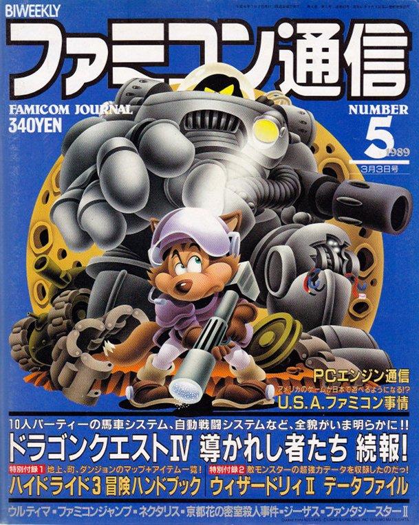 Famitsu 0069 (March 3, 1989)