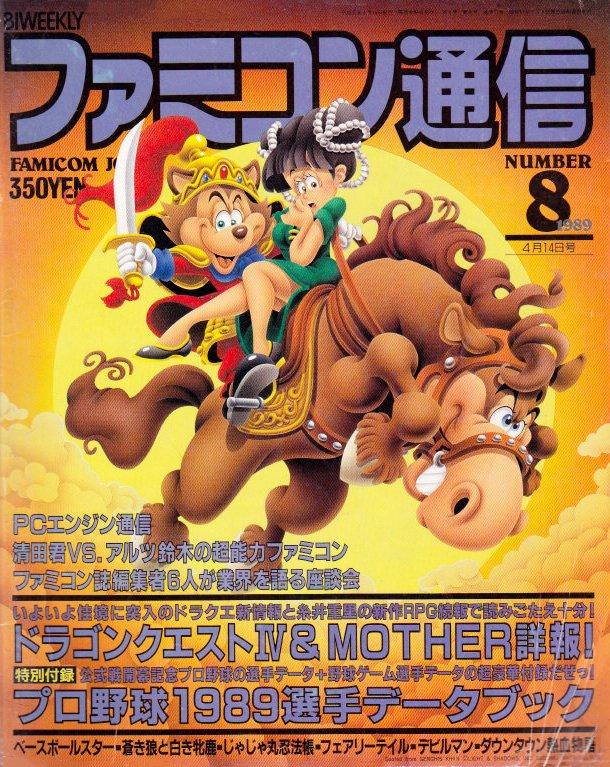 Famitsu 0072 (April 14, 1989)