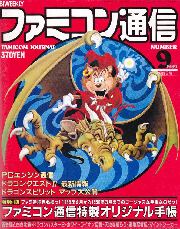 Famitsu 0073 (April 28, 1989)