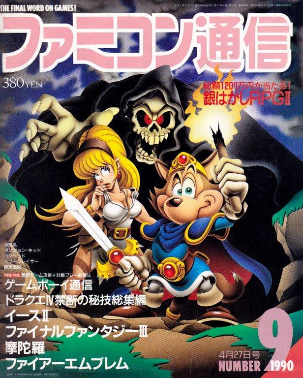 Famitsu 0099 (April 27, 1990)