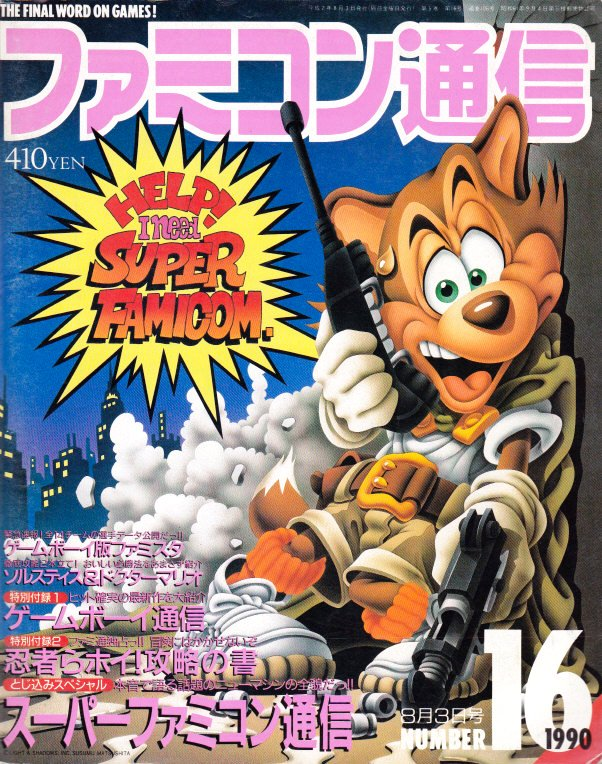 Famitsu 0106 (August 3, 1990)