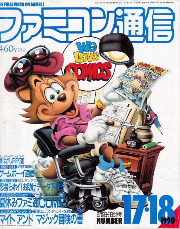 Famitsu 0107/0108 (August 17/31, 1990)