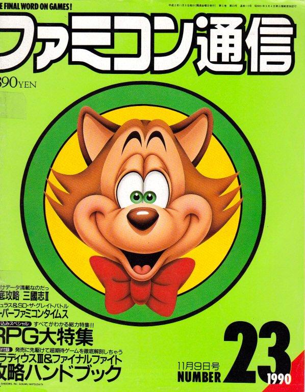 Famitsu 0113 (November 9, 1990)