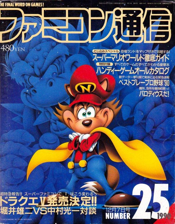 Famitsu 0116 (December 7, 1990)