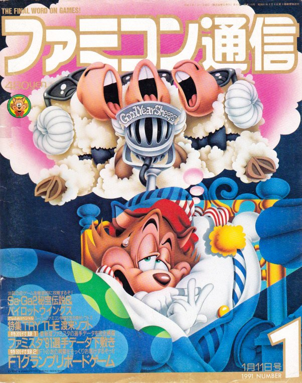 Famitsu 0119 (January 11, 1991)