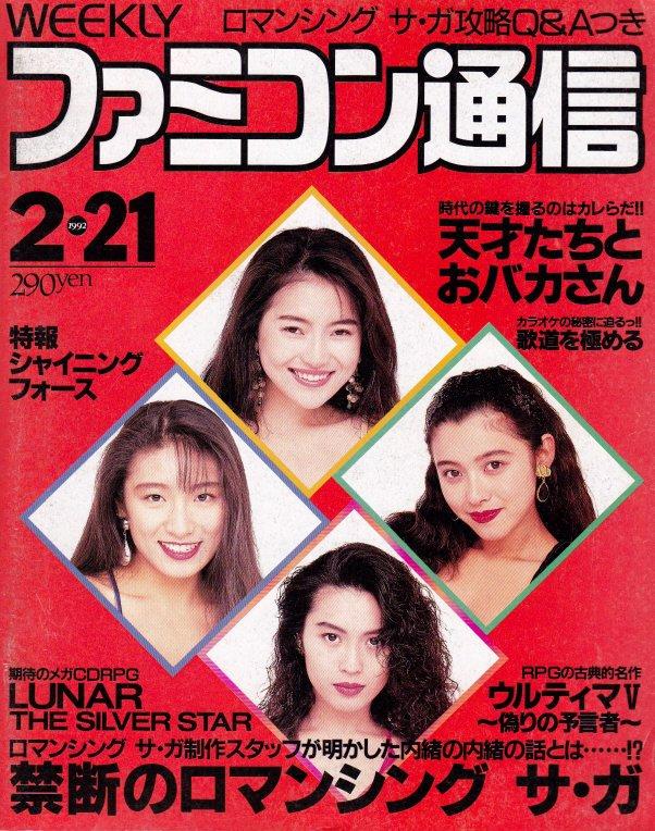 Famitsu 0166 (February 21, 1992)