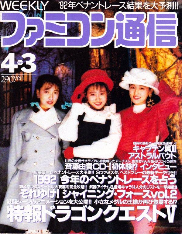 Famitsu 0172 (April 3, 1992)