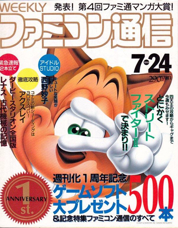 Famitsu 0188 (July 24, 1992)