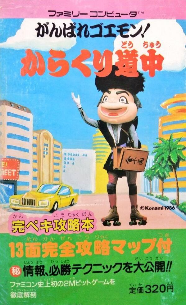 Ganbare Goemon! Karakuri Douchuu (Complete Strategy Book)