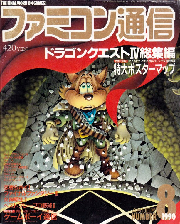 Famitsu 0098 (April 13, 1990)