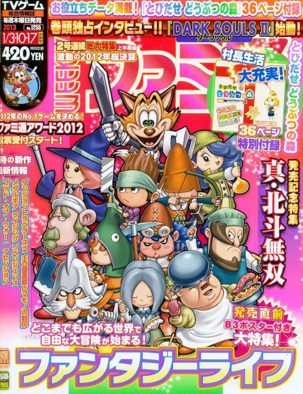 Famitsu 1255/1256 (January 3/10/17, 2013)