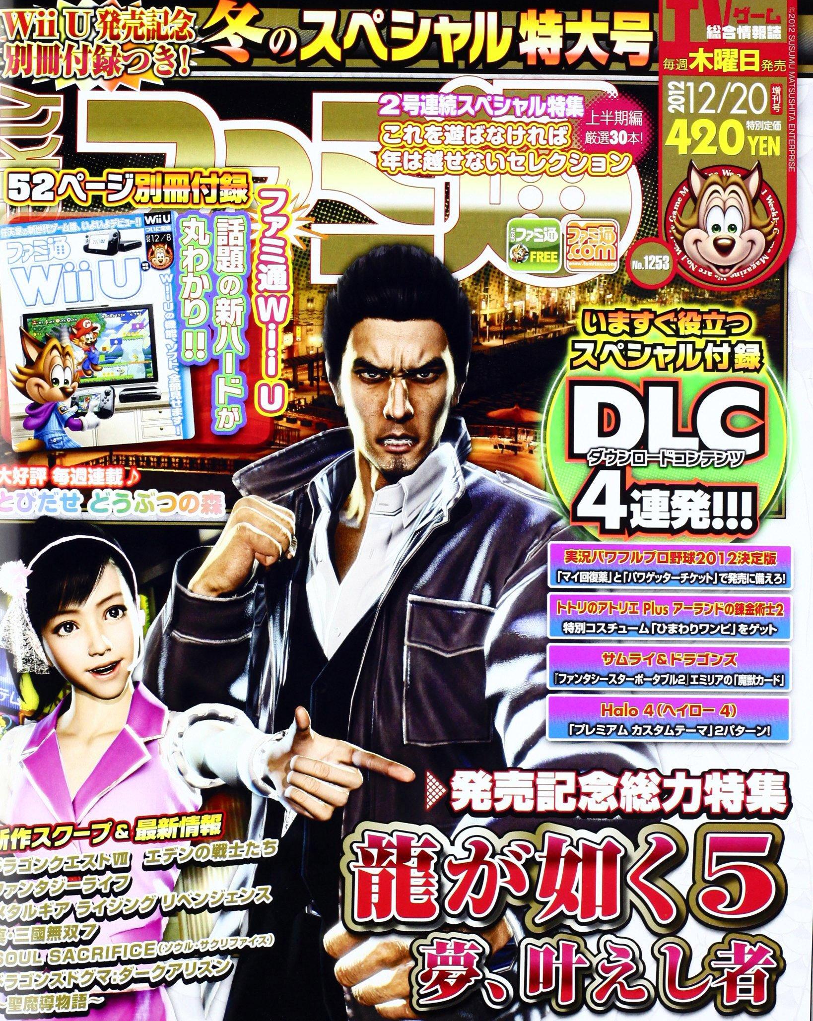 Famitsu 1253 (December 20, 2012)