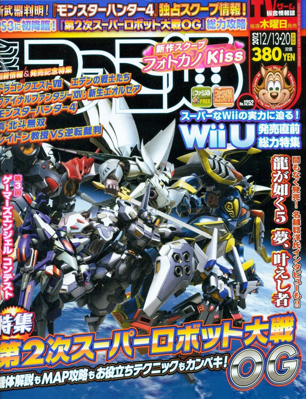 Famitsu 1252 (December 13/20, 2012)