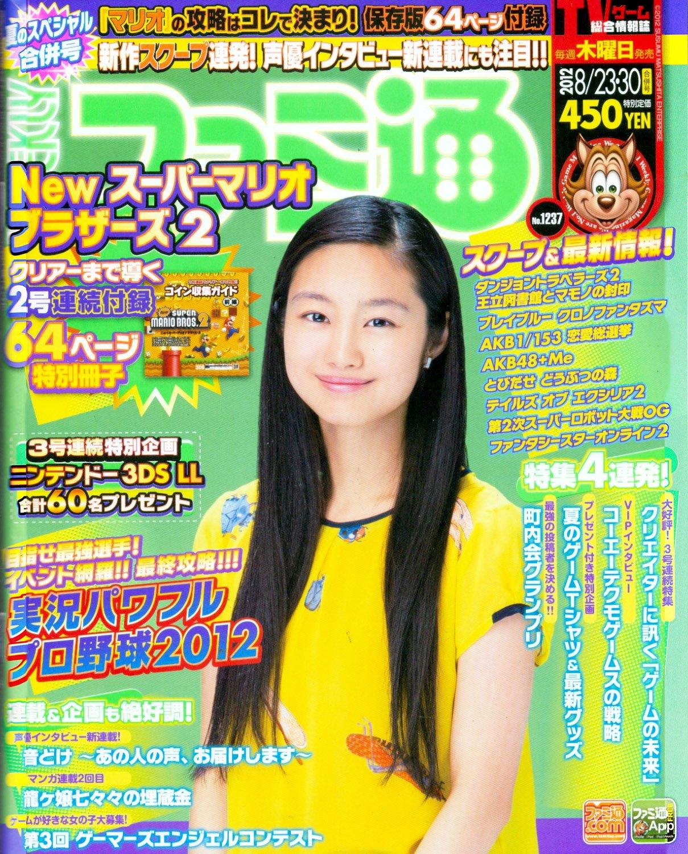 Famitsu 1236/1237 (August 23/30, 2012)