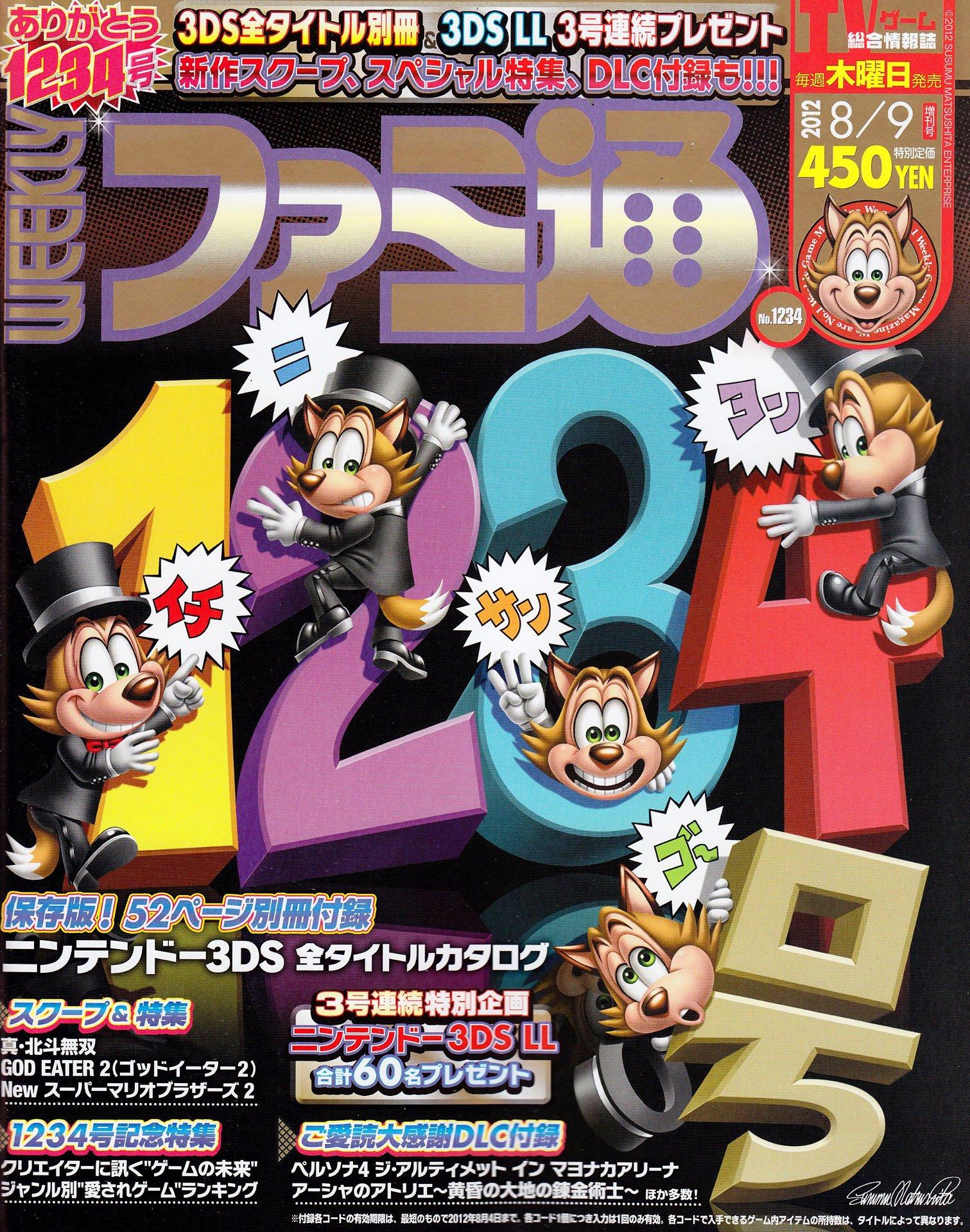 Famitsu 1234 August 9, 2012