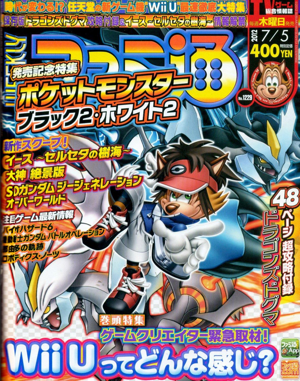 Famitsu 1229 (July 5, 2012)