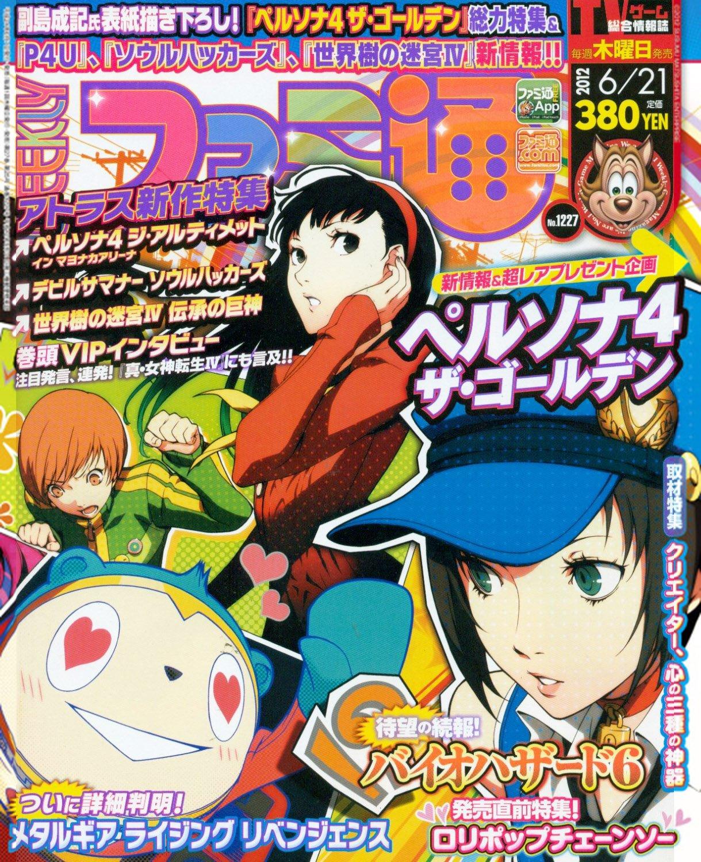 Famitsu 1227 (June 21, 2012)