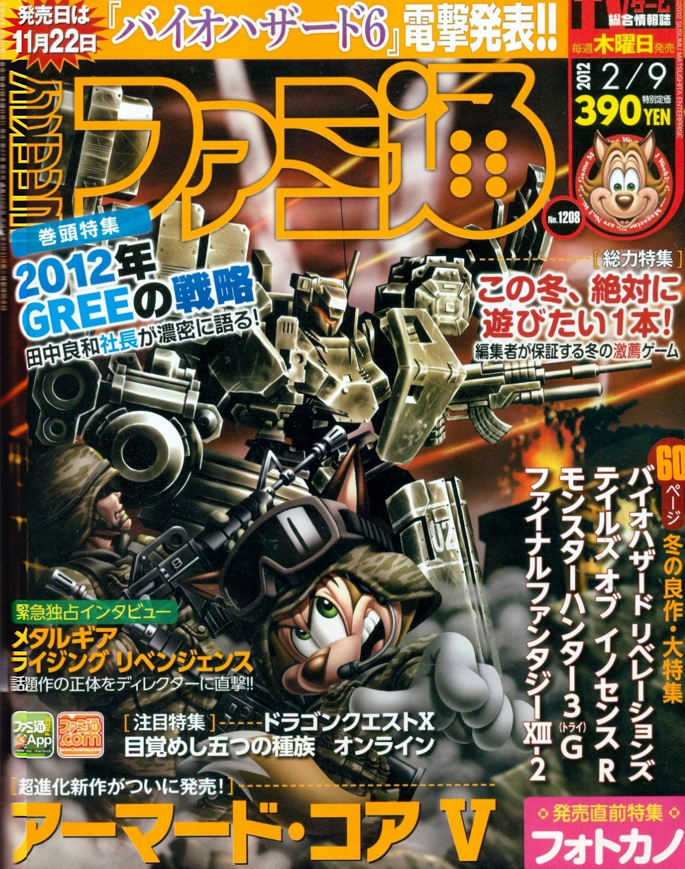 Famitsu 1208 (February 9, 2012)
