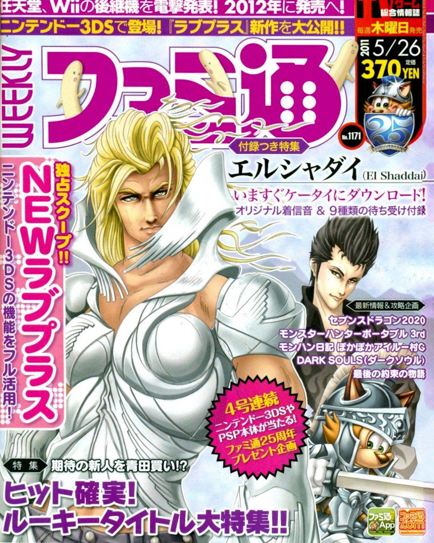 Famitsu 1171 (May 26, 2011)