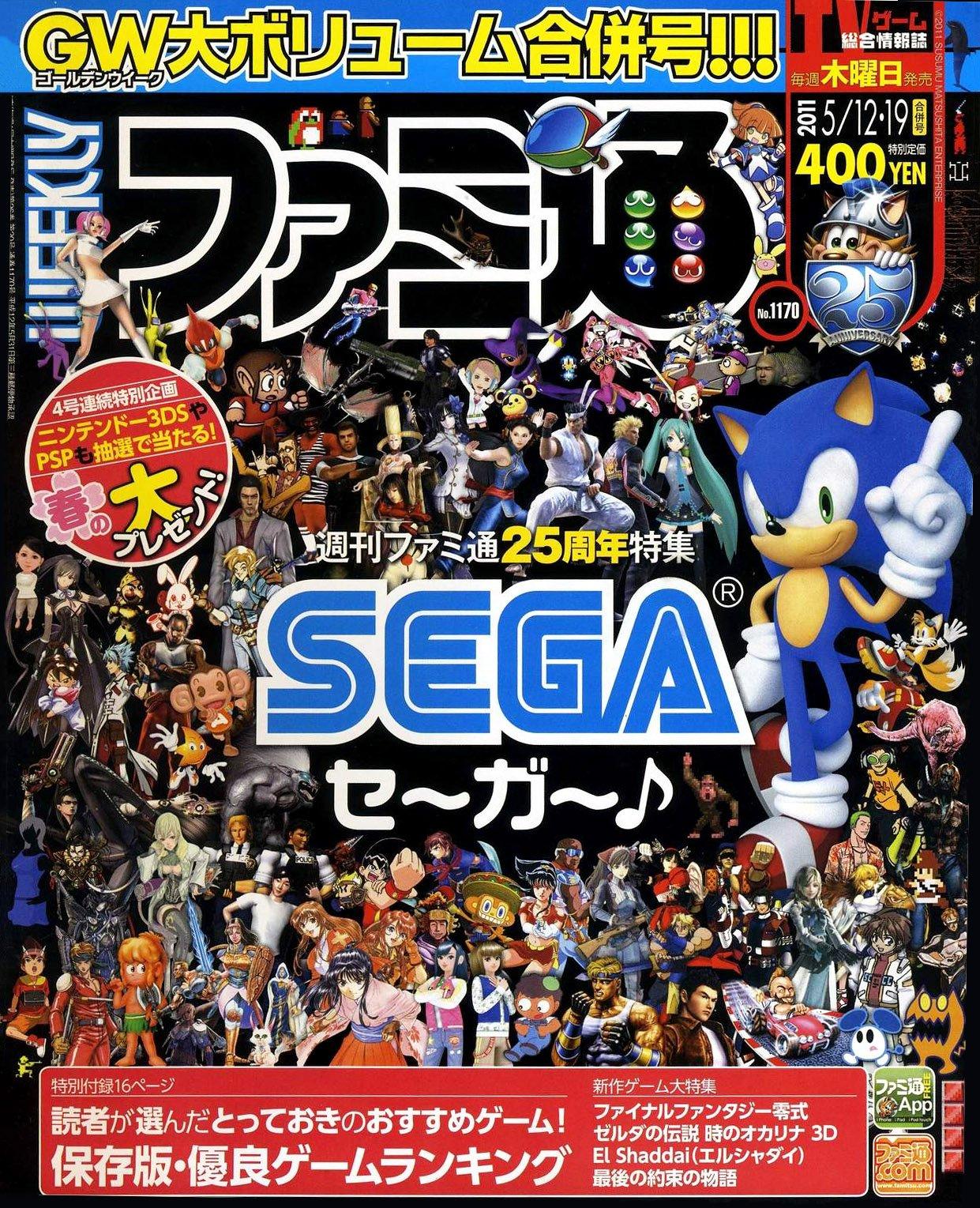 Famitsu 1169/1170 (May 12/19, 2011)